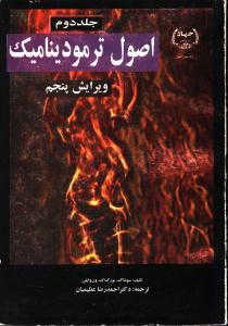 اصول ترمودینامیک جلد دوم