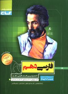 فارسی دهم مجموعه کتابهای سیر تا پیاز