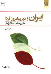 ایران دیروز امروز فردا (تحلیلی بر انقلاب اسلامی ایران)