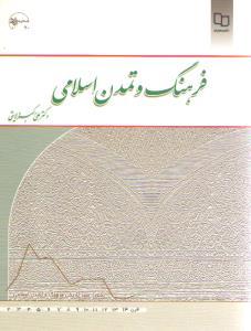 تاریخ فرهنگ و تمدن اسلامی ایران