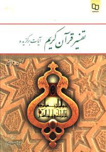 تفسیر قرآن کریم آیات برگزیده