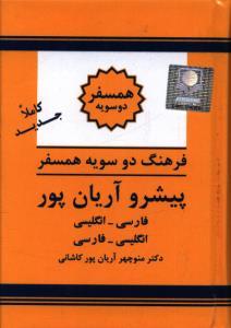 فرهنگ دوسویه همسفر پیشرو آریان پور فارسی-انگلیسی انگلیسی-فارسی