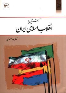 آشنایی با انقلاب اسلامی ایران