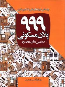 999 پلان مسکونی در زمین های محدود براساس ضوابط ومقررات شهرداری
