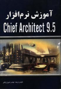 آموزش نرم افزار Chief Architect9.5 طراحی دکوراسیون داخلی و سه بعدی سازی ساختمان