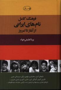 فرهنگ کامل نام های ایرانی از آغاز تا امروز