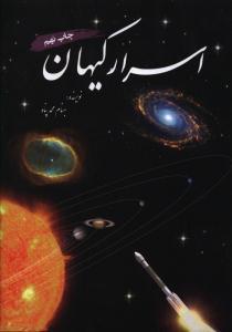 اسرار کیهان