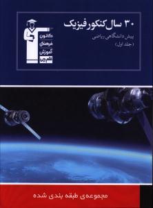 30سال کنکور فیزیک پیش دانشگاهی ریاضی (جلد اول)