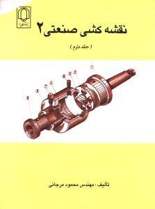 نقشه کشی صنعتی2 (جلد دوم)
