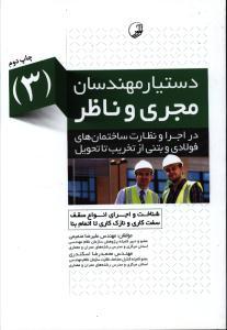 دستیار مهندسان مجری و ناظر در اجرای و نظارت ساختمان های فولادی و بتنی از تخریب....