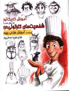 آموزش کاریکاتور (به روش ساده) شخصیت های کارتونی(3)