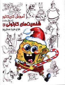 آموزش کاریکاتور (به روش ساده) شخصیت های کارتونی(2)
