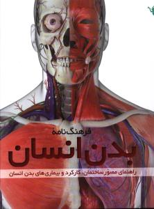 فرهنگ نامه بدن انسان راهنمای مصور ساختمان کارکرد وبیماری های بدن انسان