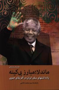 ماندلا، مبارزه بی کینه یادداشتهای سفیر ایران در آفریقای جنوبی
