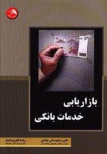 بازار یابی خدمات بانکی