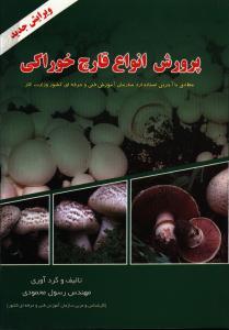 پرورش انواع قارچ خوراکی