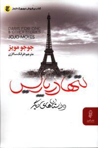 تنها در پاریس و داستان دیگر