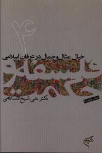 خیال مثال وجمال در عرفان اسلامی