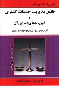 قانون مدیریت خدمات کشوری