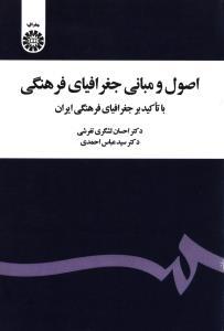 اصول مبانی جغرافیای فرهنگی با تاکید بر جغرافیای فرهنگی ایران