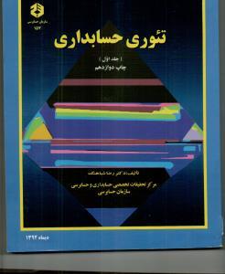 تئوری حسابداری (جلد اول) چاپ دوازدهم (سازمان حسابرسی157)