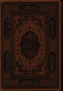 دیوان حافظ (قاب دار) دو زبانه ساده/عطری