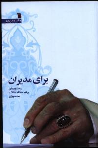 برای مدیران رهنمود های رهبر معظم انقلاب اسلامی