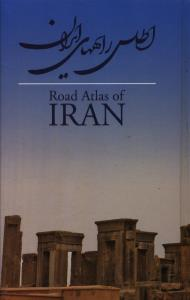 اطلس راههایی ایران 1396