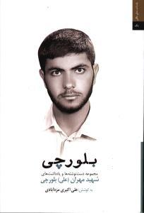 بلورچی مجموعه دست نوشته ها و یادداشت های شهید مهرا(علی) بلورچی