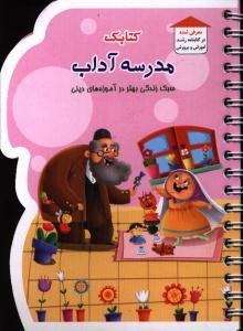 کتابک مدرسه آداب سبک زندگی بهتر در آموزه های دینی