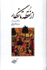 از نقطه تا نگار با استاد ادیب برومند درباره هنر ایرانی