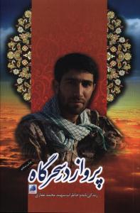پرواز در سحرگاه زندگی نامه و خاطرات شهید محمد غفاری