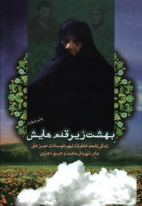 بهشت زیر قدم هایش خاطرات شهر بانو سادات حسن خانی