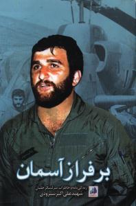 بر فراز آسمان زندگی خاطرات سر لشکر خلبان شهید علی اکبر شیرودی