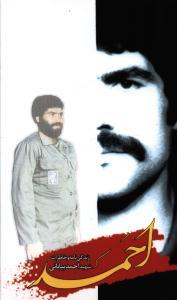 احمد زندگی نامه و خاطرات شهید احمد بیابانی