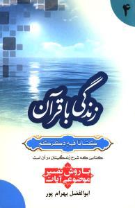 زندگی با قرآن 4 با روش تفسیر موضوعی آیات