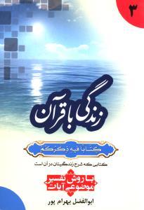 زندگی با قرآن 3 با روش تفسیر موضوعی آیات
