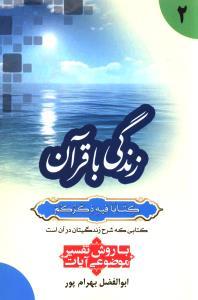 زندگی با قرآن 2 با روش تفسیر موضوعی آیات