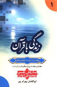 زندگی با قرآن1با روش تفسیر موضوعی آیات