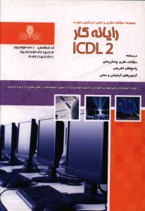 رایانه کار ICDL2 درجه 2 (مجموعه سوالات نظری و عملی ارزشیابی مهارت)