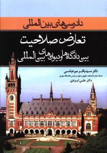 دادرسی های بین المللی تعارض صلاحیت بین دادگاه ها و دیوان های بین المللی