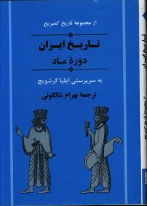 تاریخ ایران دوره ماد (از مجموعه تاریخ کمبریج)