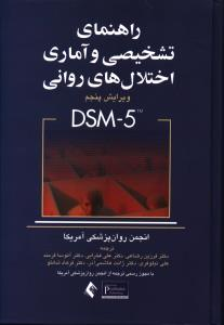 راهنمای تشخیصی و آماری اختلات روانی DSM-5