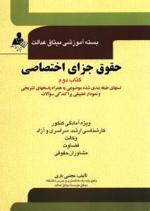حقوق جزای اختصاصی کتاب دوم