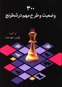 300 وضعیت و طرح مهم در شطرنج