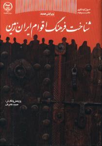 شناخت فرهنگ اقوام ایران زمین