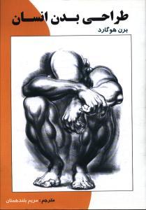 طراحی بدن انسان