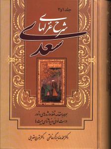 شرح غزلهای سعدی دوجلدی در یک مجلد