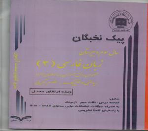 زبان فارسی (3)