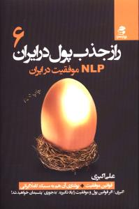 راز جذب پول در ایران 6 NLP موفقیت در ایران